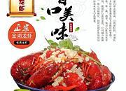 水木年华功夫龙虾