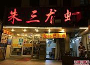 朱三龙虾老店