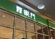 晋家门 秦淮茂业店