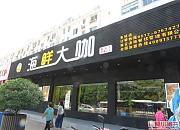 海鲜大咖 泽海餐饮苏州东环店