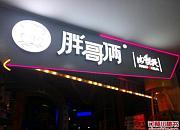 胖哥俩肉蟹煲 凯德广场学府店