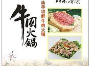 和泰牛肉火锅店