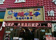 韩国年糕小王子 贝尔路店