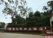 陈喜记潮汕牛肉火锅 香蜜湖店