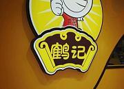 鹤记生煎馆 活力城店