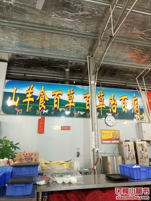 广州东山羊庄