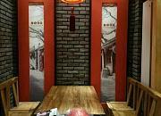 炭寻古巷老北京涮肉