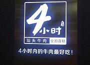 4小时汕头牛肉火锅 五和店