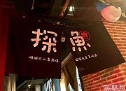 探鱼 新城市广场店