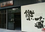 熊藏居酒屋 kk one店