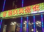 金陵饭莊 丁家庄店