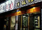 米村拌饭 临江店