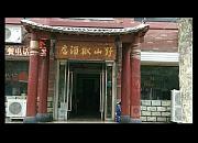野山椒酒店