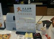 厚司house厚吐司 乐天百货店