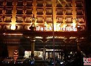 丽水湖温泉休闲酒店