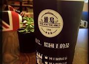 雅岛英皇茶