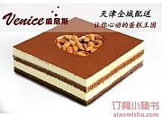 威尼斯蛋糕 滨江道店