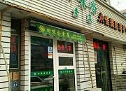 回味斋素菜 白堤路店
