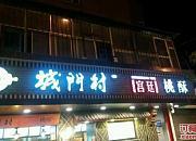城门村宫廷桃酥