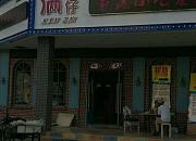 满仔香港小吃餐厅
