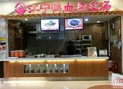 江宁鸭血粉丝汤 亚惠美食广场银河店