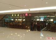 黄记煌三汁焖锅 恒隆广场店