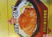 台湾苏氏牛排 二中西门店