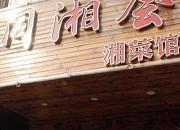 同湘会湘菜馆