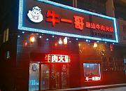 牛一哥潮汕火锅店
