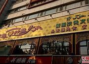 掀起你的盖头来新疆主题文化餐厅