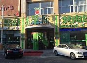 大草原烤肉坊 香港街店