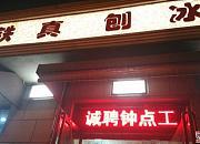 铁真刨冰 珠江道店