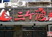 三个渔夫四海蒸鲜 小白楼店