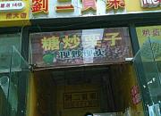 刘二贡栗 师大店