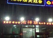 鸿祥瑞大灶台炖鱼