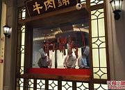 左庭右院鲜牛肉火锅 江南环球港店