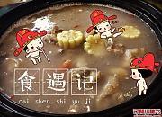 洪湖藕王养生汤 绿豆汤