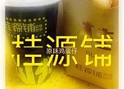 桂源铺港式奶茶 坡子街店