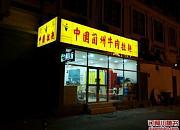 中国兰州牛肉拉面 华明阳春路店