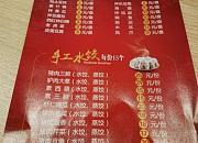 龖福麟大馅饺子二店