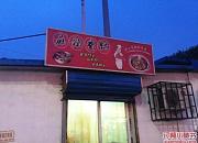 祥和盛石锅鱼 渌水道店