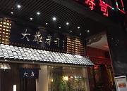 大雄寿司 洛浦店