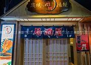活鳗酒田日本料理 广州店