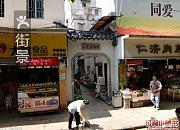 广州老四川餐馆