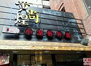 黄尚皇小龙虾