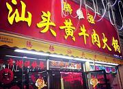 腾强汕头黄牛肉火锅 总店
