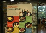 八色烤肉 荔枝广场店
