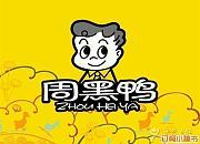 周黑鸭 江苏南京八佰伴店