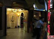 疆情饭店 森林摩尔商业街区店