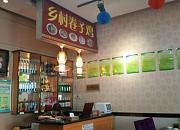 乡村卷子鸡 南街店